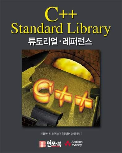 Nicolai M Josuttis The C Standard Library